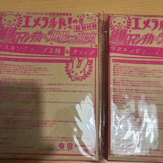 カドカワショテン(角川書店)のヤングエース10月号 エメラルド夏の号特別付録 マスキングテープ クリップ(その他)