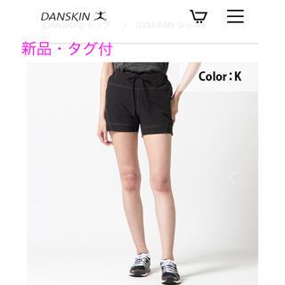 ゴールドウィン(GOLDWIN)の【新品・タグ付】DANSKIN ショートパンツ(ヨガ)