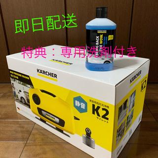 ケーツー(K2)のケルヒャー高圧洗浄機 K2サイレント (その他)