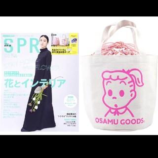 宝島社 - SPRiNG スプリング 2021年5月号 増刊付録■OSAMU GOODS