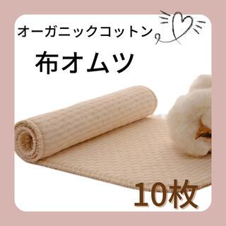 【未使用】オーガニックコットン 布オムツ 成形オムツ 大判 10枚