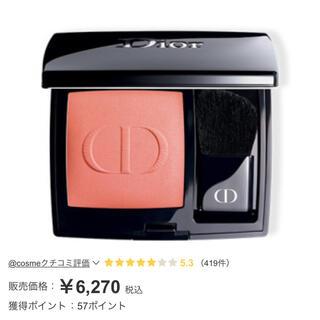 Dior - Diorチーク439WHYNOT オレンジチーク