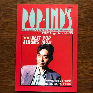 ポップインズ POP IND'S 細野晴臣 佐野元春 高野寛 小山田圭吾