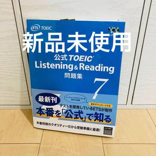 コクサイビジネスコミュニケーションキョウカイ(国際ビジネスコミュニケーション協会)の公式TOEIC Listening & Reading問題集 音声CD2枚付 7(資格/検定)