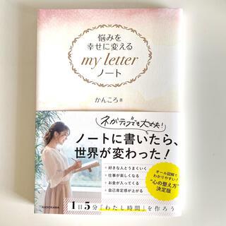 カドカワショテン(角川書店)の悩みを幸せに変えるmy letterノート(住まい/暮らし/子育て)