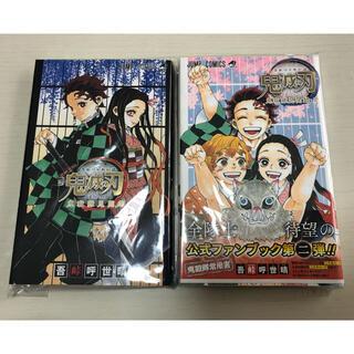 集英社 - 鬼滅の刃 公式ファンブック 2冊セット