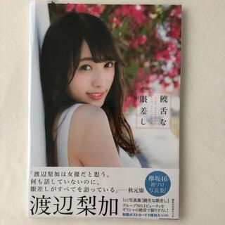 欅坂46(けやき坂46) - 「欅坂46 渡辺梨加1st写真集『饒舌な眼差し』」