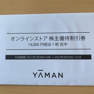 ヤーマン(YA-MAN)のヤーマン 株主優待 14000円 (ショッピング)