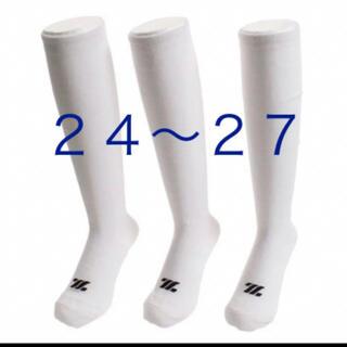 ゼット(ZETT)の野球ソックス◇野球ストッキング◇ゼット◇ZETT◇3P◇白◇24〜27(ウェア)