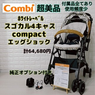 combi - 【超美品♡高級】コンビ スゴカル4キャス compact エッグショック