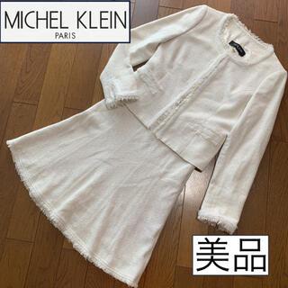 ミッシェルクラン(MICHEL KLEIN)の美品♡ミッシェルクラン♡ママスーツ セレモニー フォーマル 式典 七五三 入学式(スーツ)