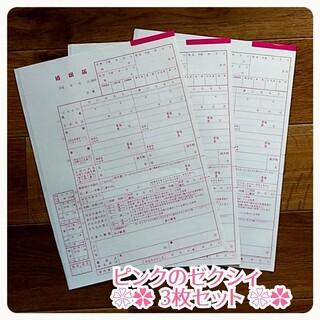 ゼクシィ ピンクの婚姻届 3枚セット ❀おまけ付き❀(印刷物)