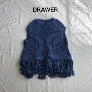 ドゥロワー(Drawer)の人気★ DRAWER フリンジ チャンキーベスト size1(ベスト/ジレ)