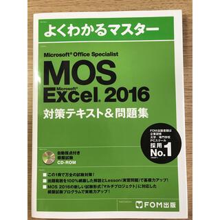 フジツウ(富士通)のよくわかるマスター MOS Excel 2016(資格/検定)
