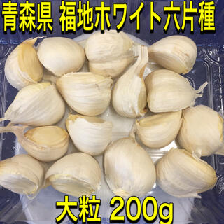 青森県 大粒 にんにく 福地ホワイト六片 200g(野菜)