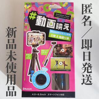 ELECOM - エレコム 三脚 自撮り棒 Bluetooth リモコン付 BLACK 90cm