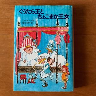 ガッケン(学研)のぐうたら王とちょこまか王女 新しい世界の童話シリーズ 学研(文学/小説)