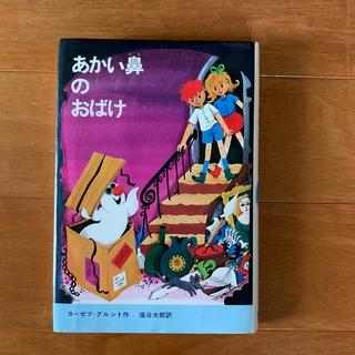 ガッケン(学研)のあかい鼻のおばけ 新しい世界の童話シリーズ 学研(文学/小説)