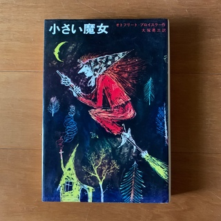 ガッケン(学研)の小さい魔女 新しい世界の童話シリーズ 学研(文学/小説)