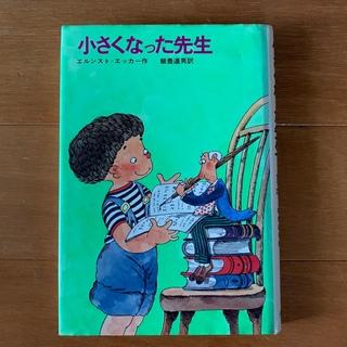ガッケン(学研)の小さくなった先生 新しい世界の童話シリーズ 学研(文学/小説)