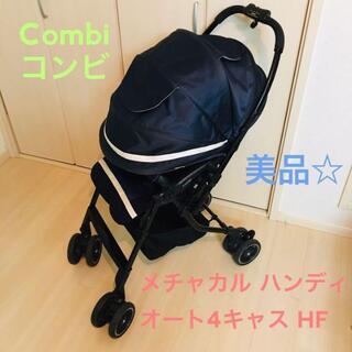 combi - ☆美品 コンビCombi /ベビーカー/メチャカルハンディ/オート4キャス/HF
