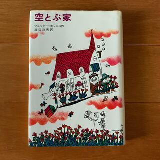 ガッケン(学研)の空とぶ家 新しい世界の童話シリーズ 学研(文学/小説)