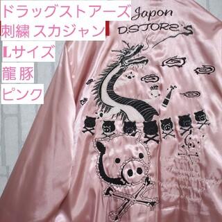 drug store's - ドラッグストアーズ スカジャン 刺繍 でかロゴ ピンク 竜 豚 Lサイズ