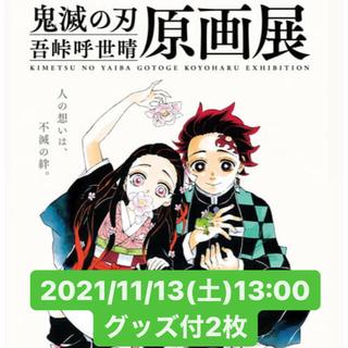 集英社 - 『鬼滅の刃』吾峠呼世晴原画展 ペアチケット