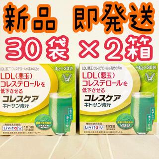 大正製薬 - 大正製薬 リビタ コレスケア キトサン青汁 2箱 新品