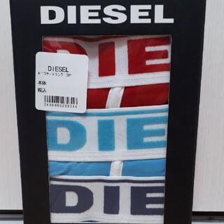 ディーゼル(DIESEL)の【新品未使用】ディーゼル/DIESELの3枚組ボクサーパンツ4123Mサイズ(ボクサーパンツ)