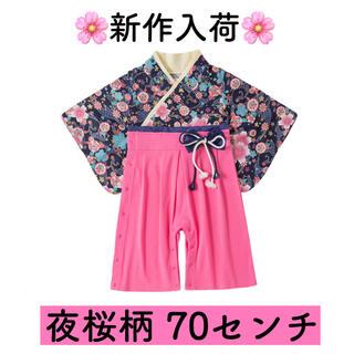 新作!ベビー用袴ロンパース(夜桜デザイン70センチ)(ロンパース)