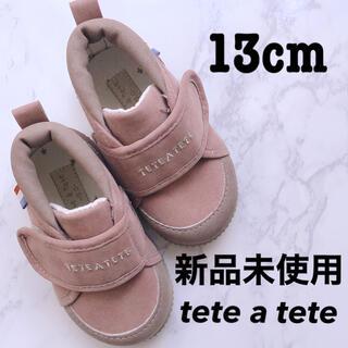 フタフタ(futafuta)の【新品】 tete a tete 13cm 靴 ブラウン くすみピンク 秋 冬(スニーカー)