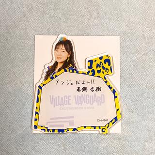 エヌエムビーフォーティーエイト(NMB48)の眞鍋杏樹 マグネット(アイドルグッズ)