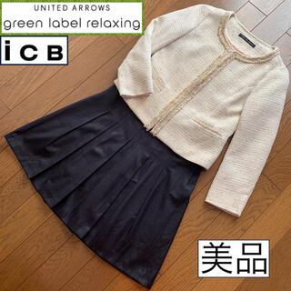 グリーンレーベルリラクシング(green label relaxing)の美品♡グリーンレーベルリラクシング icb♡ママスーツ セレモニー フォーマル(スーツ)
