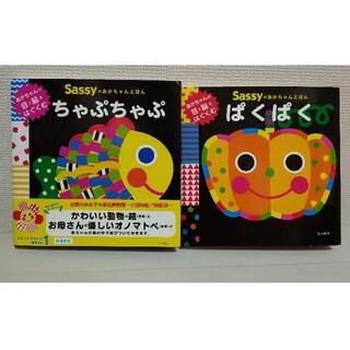 【新品未使用】Sassy  絵本  ちいくえほん 人気絵本 サッシー 2冊セット