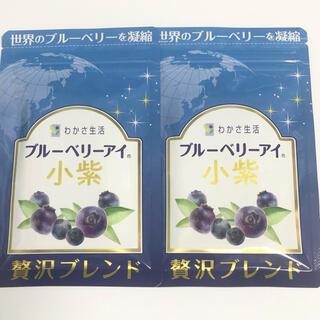 わかさ生活 - ブルーベリーアイ 小紫 62粒 2袋 わかさ生活