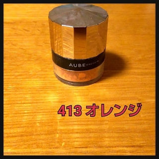 オーブクチュール(AUBE couture)のオーブ クチュール デザイニングパフィーチーク 413オレンジ<ほお紅>4g(チーク)
