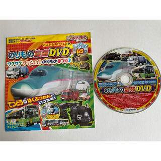 ガッケン(学研)ののりもの最強DVD  2818.9(キッズ/ファミリー)