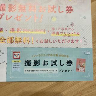 Kitamura - スタジオマリオ 撮影お試し券