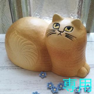 Lisa Larson - 新品 ◆ リサラーソン 猫 マイ ブラウン maj Lisa Larson 北欧