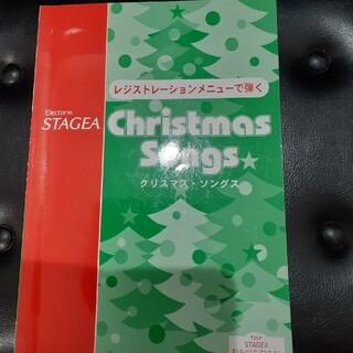 エレクトーン楽譜クリスマスソングス