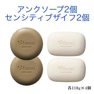 ヴァーナル(VERNAL)のヴァーナル 石鹸 アンクソープ センシティブザイフ(洗顔料)
