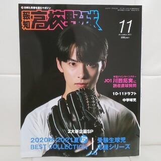報知高校野球 2021年 11 月号 [雑誌] 報知高校野球