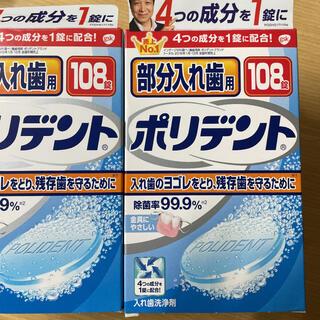 アースセイヤク(アース製薬)のGSK 部分入れ歯用ポリデント 入れ歯洗浄剤 108錠入(口臭防止/エチケット用品)