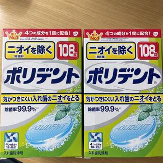 アースセイヤク(アース製薬)のニオイを除くポリデント 入れ歯洗浄剤(2.8g*108錠入)【ポリデント】(口臭防止/エチケット用品)