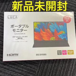 アイリスオーヤマ - モバイルモニター 15.6インチ アイリスオーヤマ ILD-A1616MS-B