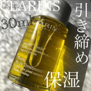クラランス(CLARINS)の⭐︎妊娠線にも人気⭐︎クラランスボディオイルトニック30ml(ボディオイル)