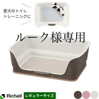 Richell - 壁付きしつけ用トイレトレー