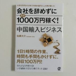 会社を辞めずに年収1000万円稼ぐ!中国輸入ビジネス(ビジネス/経済)