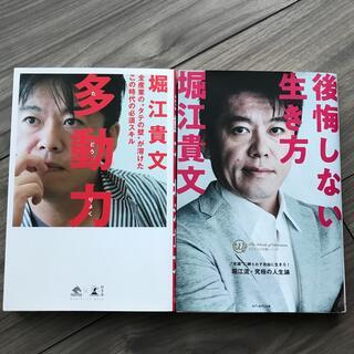 ゲントウシャ(幻冬舎)の多動力&後悔しない生き方 2冊セット(ビジネス/経済)
